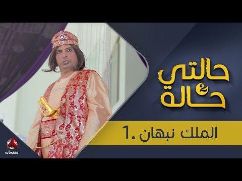 حالتي حالة 2 | الحلقة 14 | الملك نبهان 1 | بطولة عامر البوصي و نوفل البعداني | يمن شباب