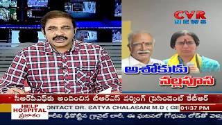అశోకుడు నల్లపూస : Ashok Gajapathi Raju to quit TDP ? |  టీడీపీకి దూరంగా అశోక్ గజపతి రాజు .. | CVR - CVRNEWSOFFICIAL