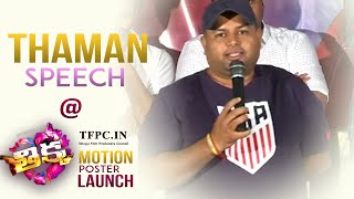 SS Thaman Speech @ Thikka Movie Motion Poster Launch   TFPC - TFPC