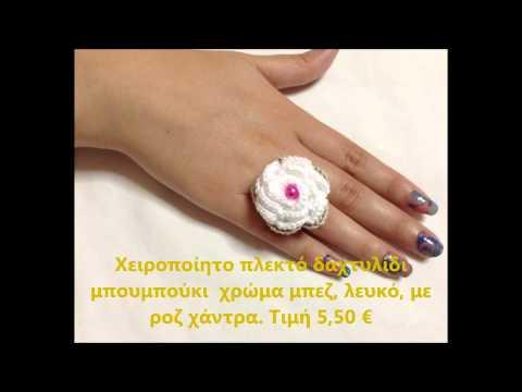 Χειροποίητα πλεκτά δαχτυλίδια διπλά μπουμπούκια