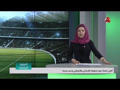 النشرة الرياضية | 24 - 06 - 2019 | تقديم سارة الماجد | يمن شباب