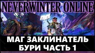 NEVERWINTER ONLINE - Волшебник-повелитель заклинатель бури билд | Модуль 9