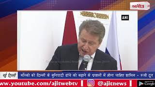 video : मॉस्को को दिल्ली के बुनियादी ढांचे को बढ़ाने के प्रयासों में होना चाहिए शामिल - रूसी दूत