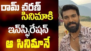 Ram Charan movie inspired by that film || #RamCharan || Indiaglitz Telugu - IGTELUGU