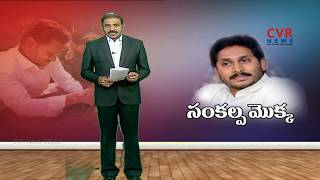 YS Jagan Padayatra Crosses 2400 Kms | 195th Day | HIGHLIGHTS - CVRNEWSOFFICIAL