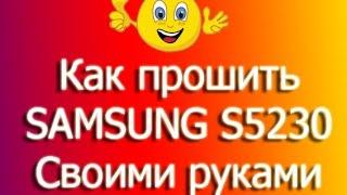 Как прошить Samsung GT-S5230.Подробная инструкция! How to update Samsung 5230