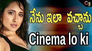 Pragna Nenu Ela Movies Loki Vaccha Exclusive Cinegoertv - CINEGOERTV