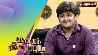 Actor Shankar in Manam Thirumputhe 22-08-2015 Puthuyugam tv Show