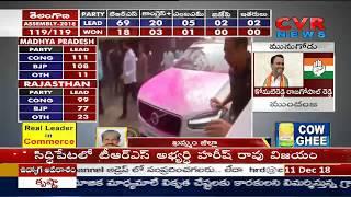 Tummala  Nageswara Rao Lost | Khammam | Telangana Election Results 2018 | CVR News - CVRNEWSOFFICIAL