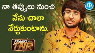 I always learn from my mistakes - Actor Natraj | Sathiya Prakash | Frankly With TNR | iDream Movies - IDREAMMOVIES