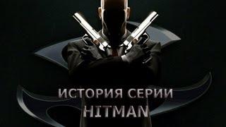 История серии Hitman, часть 1 (2009г.)
