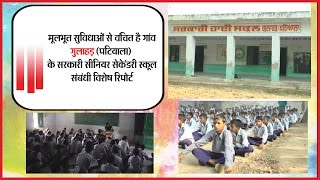 मूलभूत सुविधाओं से वंचित है गांव गुलाहड़ (पटियाला) के सरकारी सीनियर सेकेंडरी स्कूल संबंधी विशेष रिपोर्ट