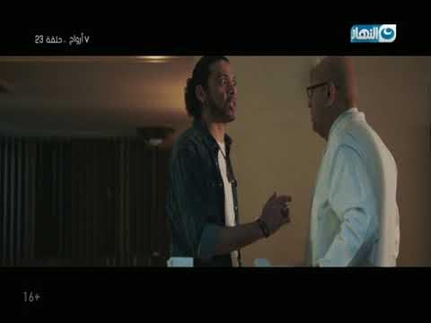 7 أرواح | لما تعتمد على اجدع اصحابك وقت الشدة - عربي تيوب