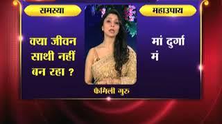 Chaitra Navaratre 2018: क्या जीवन साथी नहीं बन रहा; मां दुर्गा मंदिर में टेकिए माथा - ITVNEWSINDIA