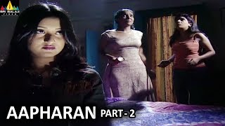Aapharan Part 2 Hindi Horror Serial Aap Beeti | BR Chopra TV Presents | Sri Balaji Video - SRIBALAJIMOVIES