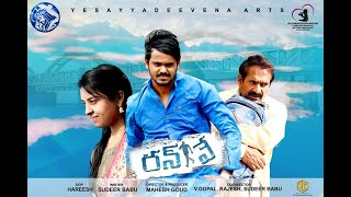 RUNWAY Telugu short film//A Film by//Mahesh Goud// IN Associates with//GODAVARI ARTS// - YOUTUBE