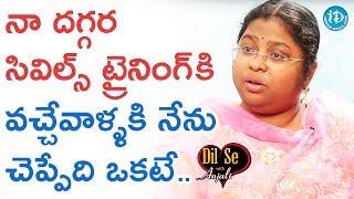 నా దగ్గర సివిల్స్ ట్రైనింగ్ కి వచ్చేవాళ్ళకి నేను చెప్పేది ఒకటే - M Bala Latha | Dil Se With Anjali - IDREAMMOVIES