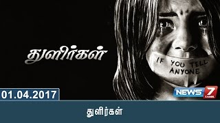 Ulavu Parvai 05-04-2017 News7 Tamil Program