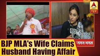Jammu BJP MLA's wife claims husband having extramarital affair with a college student - ABPNEWSTV