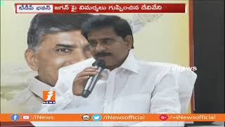 Minister Devineni Uma Comments On YS Jagan | iNews - INEWS