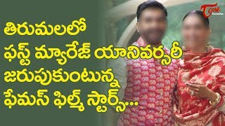 This Couple Will Celebrate Their First Anniversary In Tirupati!! | TeluguOne - TELUGUONE