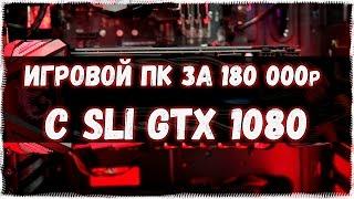 ДВЕ MSI geforce GTX 1080 В МЕГА ПК !!! // Игровой компьютер с SSD и i7 6700k за 180000 РУБЛЕЙ