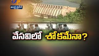 New Disupute Arises Between Andhra & Telangana Governments - ETV2INDIA