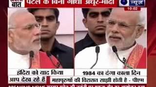 Andar Ki Baat: Mahatma Gandhi seems incomplete without Sardar Patel says Modi - ITVNEWSINDIA