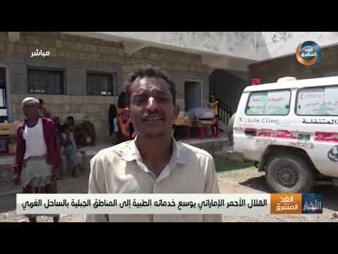 الهلال الأحمر الإماراتي يوسع خدماته الطبية إلى المناطق الجبلية بالساحل الغربي