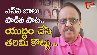 SPB Special Song on Current Situation | TeluguOne - TELUGUONE