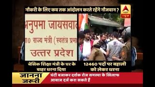 Ghanti Bajao: UP BTC TET aspirants protest demanding recruitment for 12460 vacant posts co - ABPNEWSTV