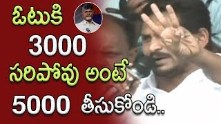 YS Jagan Shocking Comments On Chandrababu Naidu At Anantapur | iNews - INEWS