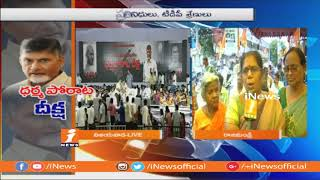 TDP Leaders Support CM Chandrababu Naidu Dharma Porata Deeksha In Rajahmundry | iNews - INEWS