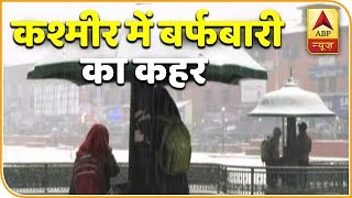 Heavy snowfall in Kashmir leads to flight cancellation - ABPNEWSTV