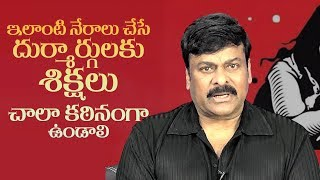 Megastar Chiranjeevi Talks about The Unfortunate Incident || IndiaGlitz Telugu - IGTELUGU
