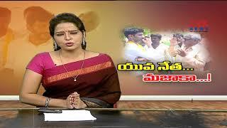 యువ నేత... మజాకా ..! | వారసత్వ రాజకీయం  | Minister Somireddy Reddy Son Politics | Special Drive - CVRNEWSOFFICIAL