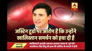 Did Canadian PM Justin Trudeau favoured support to Khalistan? - ABPNEWSTV