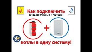 Как подключить твердотопливный и газовый котлы в одну систему!