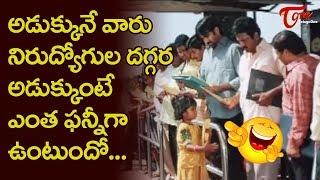 నిరుద్యోగుల దగ్గర అడుక్కుంటే ఇంత ఫన్నీగా ఉంటుందా | Telugu Comedy Videos | TeluguOne - TELUGUONE