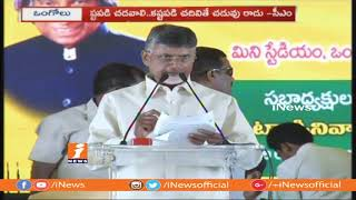 CM Chandrababu Naidu Pledge at Pratibha Awards Ceremony 2018 | Ongole | iNews - INEWS