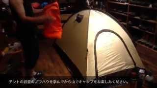 登山用 テントの設営教室 backcountry穂高