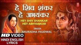 शिवजी का अतिसुंदर भजन I हे शिव शंकर हे अभयंकरMonday Special I Hindi English Lyrics, ANURADHA PAUDWAL - TSERIESBHAKTI