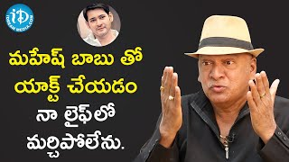 Rajendra Prasad about Superstar Mahesh Babu | iDream Movies | Celebrity Buzz With iDream - IDREAMMOVIES