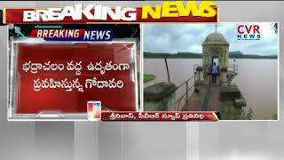 Godavari River Turns Dangerous Due To Floods In Bhadradri Kothagudem district | CVR News - CVRNEWSOFFICIAL