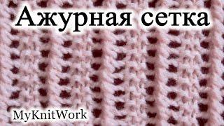 Вязание спицами. Узор Ажурная сетка для палантина, шалей и шарфов.