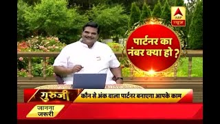 Guruji: Know what should be the number of your partner with Pawan Sinha - ABPNEWSTV