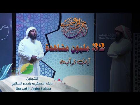 ايات عذبه تريح القلب للشيخ منصور السالمي . من اجمل المقاطع في اليوتيوب - صوت وصوره