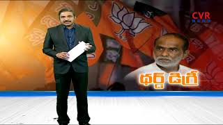 థర్డ్ డిగ్రీ | Telanganan BJP To Release Third Candidate List | CVR News - CVRNEWSOFFICIAL