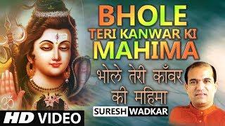 Bhole Teri Kanwar Ki Hai Mahima Apaar I Kanwar Bhajan I SURESH WADKAR I Full Video Song - TSERIESBHAKTI