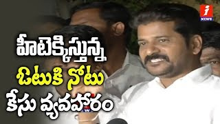 Revanth Reddy Press Meet After Attends ED Investigation | Vote For Note Case | Hyderabad | iNews - INEWS